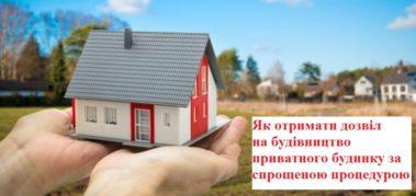 Як отримати дозвіл на будівництво приватного будинку за спрощеною процедурою