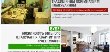 В Україні дозволено проектувати кухні-ніші та кухні-вітальні – норма вступає в дію з 1 грудня
