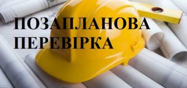 Управлінням ДАБК розпочато позапланову перевірку об'єкту будівництва на вулиці Короля Данила, 11а