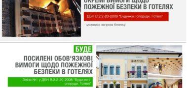 З 1 жовтня змінюються правила будівництва готелів: що нового?