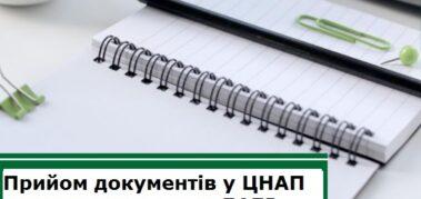 ЦНАП міста Івано-Франківська розпочинає прийом документів щодо нових послуг ДАБІ