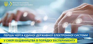 Уряд запровадив першу чергу Єдиної державної електронної системи у сфері будівництва в порядку експерименту