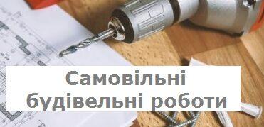 Три факти самовільного виконання будівельних робіт виявлено в Івано-Франківську